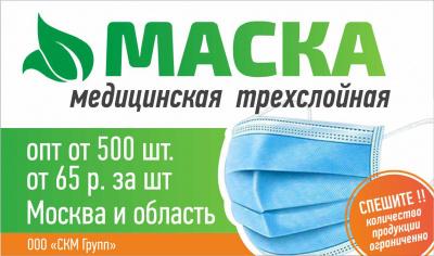 Оптовая продажа медицинских масок из наличия Сергиев Посад и Москва